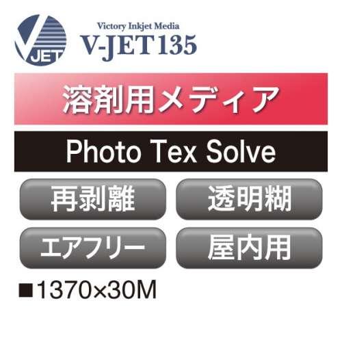 溶剤用 V-JET135 ポリエステルクロス エアフリー 透明糊 Photo Tex Solve(Photo Tex Solve)