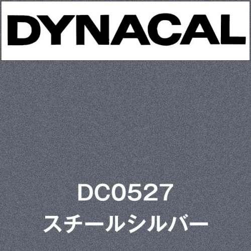 ダイナカル DC0527 スチールシルバー(DC0527)