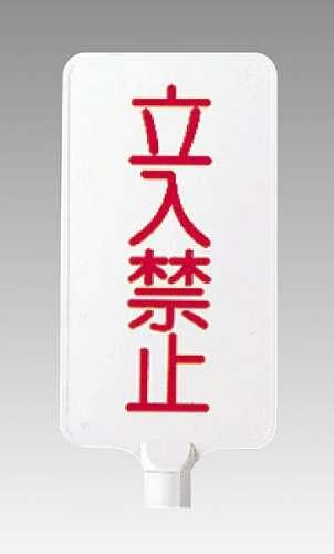 コーン用 カラーサインボード 871-85(871-85)