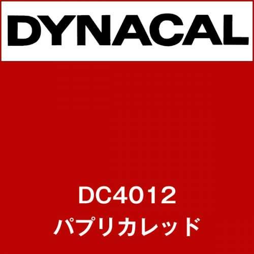 ダイナカル DC4012 パプリカレッド(DC4012)