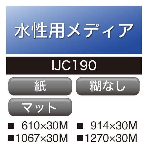 水性用 IJC 190 糊なし(IJC190)