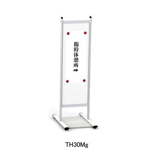 T型サインスタンド タッチ(TH30W/H30B/TH45W/TH45B/TH30Mg)_3