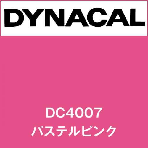 ダイナカル DC4007 パステルピンク(DC4007)