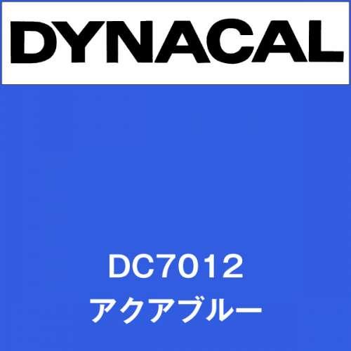 ダイナカル DC7012 アクアブルー(DC7012)