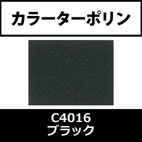カラーターポリン APC400-F ブラック APC4016(APC4016)