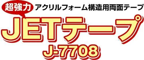 超強力両面テープ JETテープ J-7708(J-7708)_4
