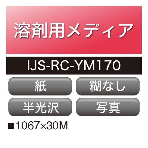 溶剤用 ハートソルメディア 半光沢 糊なし IJS-RC-YM170(IJS-RC-YM170)