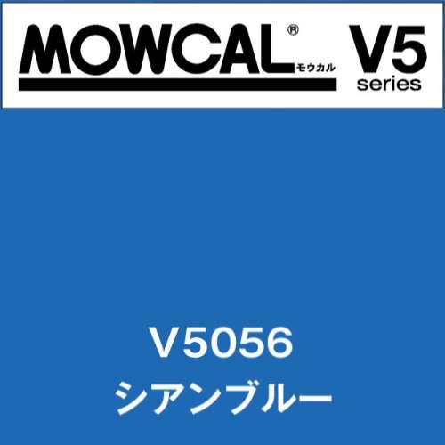 モウカルV5 V5056 シアンブルー(V5056)
