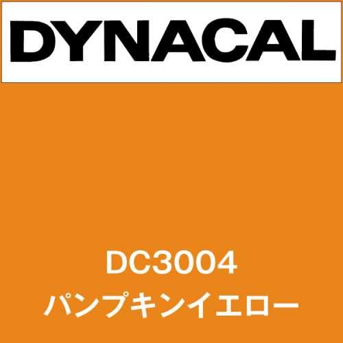 ダイナカル DC3004 パンプキンイエロー(DC3004)
