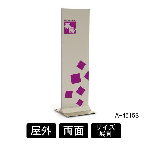 サインスタンド ポップス アルミ板ステンカラー(A-4512S/A-312S/A-4515S)