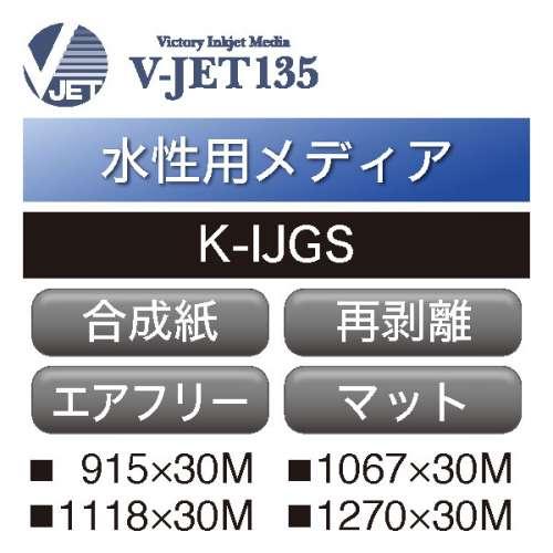 水性用 V-JET135 合成紙 エアフリー 再剥離 グレー糊 K-IJGS(K-IJGS)