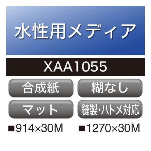 水性用 ユポ 強化クロス貼合 糊なし XAA1055(XAA1055)