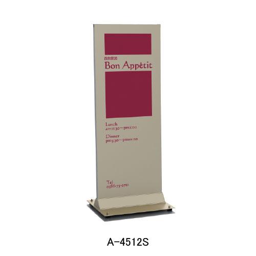 サインスタンド ポップス アルミ板ステンカラー(A-4512S/A-312S/A-4515S)_3