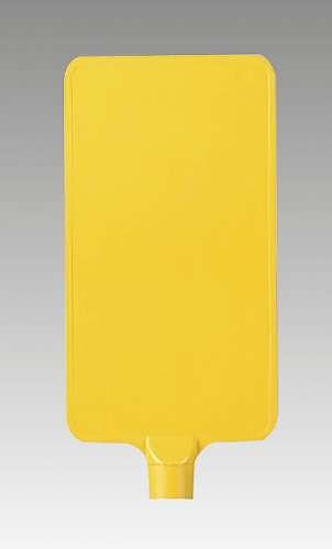 コーン用 カラーサインボード 871-92(871-92)