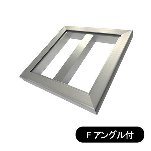 30角アルミフレーム Fアングル付キット品