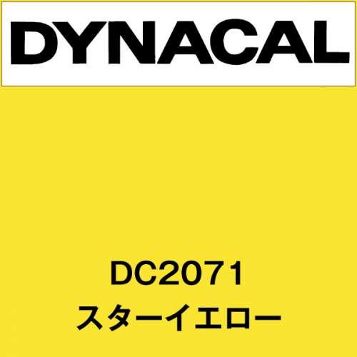 ダイナカル DC2071 スターイエロー(DC2071)