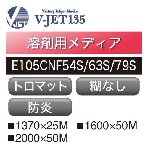 溶剤用 V-JET135 クロスポンジメディア トロマットCT 防炎 糊なし E105CNF(E105CNF54S・63S・79S)