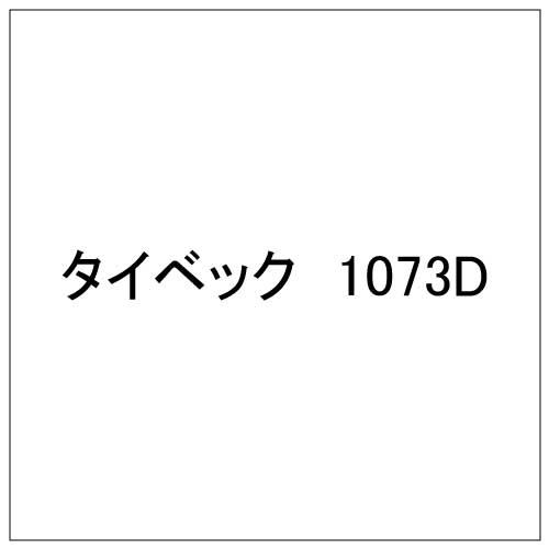 タイベック 1073D(1073D)
