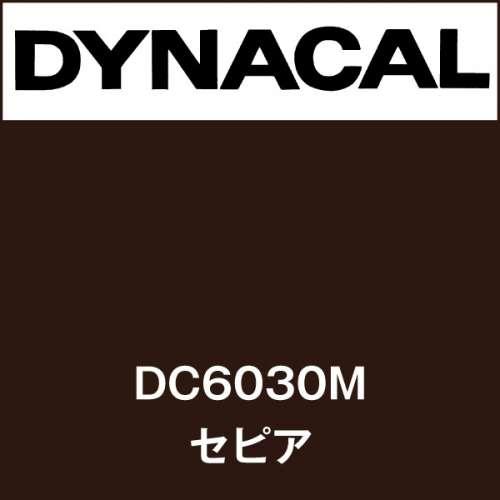 ダイナカル DC6030M セピア(DC6030M)