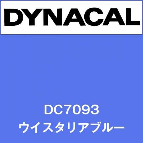 ダイナカル DC7093 ウイスタリアブルー(DC7093)