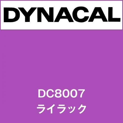 ダイナカル DC8007 ライラック(DC8007)