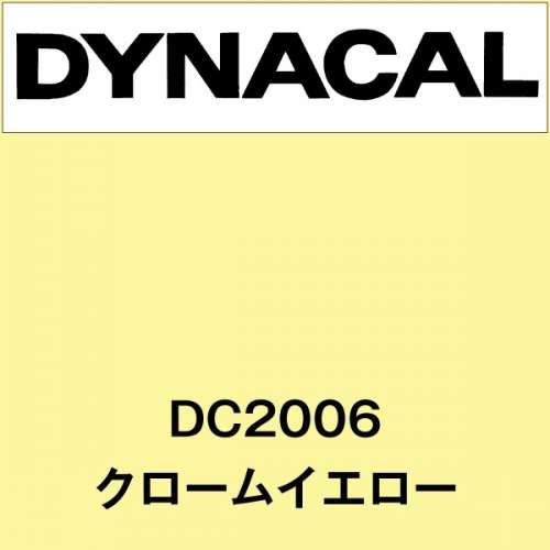 ダイナカル DC2006 クロームイエロー(DC2006)