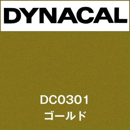 ダイナカル DC0301 ゴールド(DC0301)