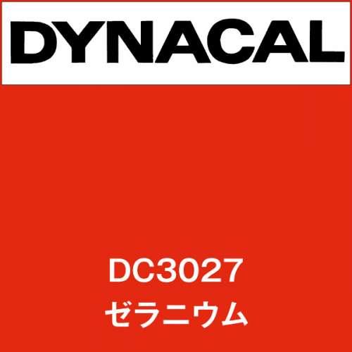 ダイナカル DC3027 ゼラニウム(DC3027)