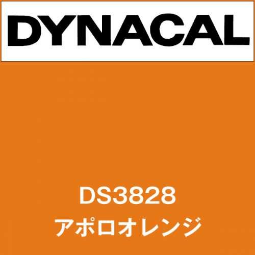 ダイナサイン DS3828 アポロオレンジ(DS3828)