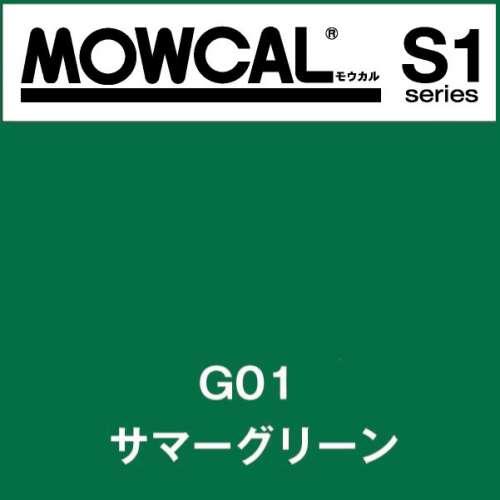 モウカルS1 G01 サマーグリーン(G01)