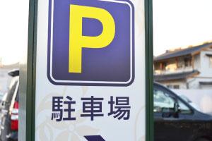 駐車場/駐輪場
