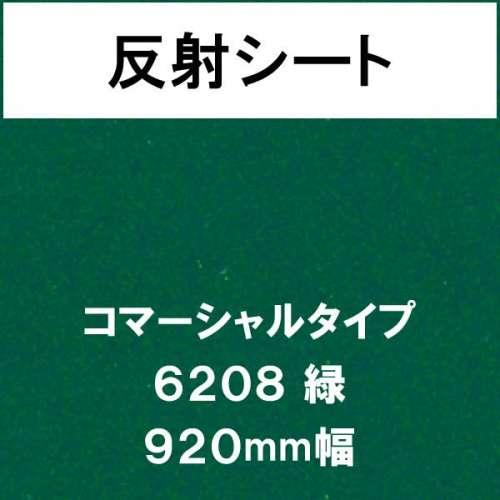 反射シート コマーシャルタイプ 6208 緑(6208)