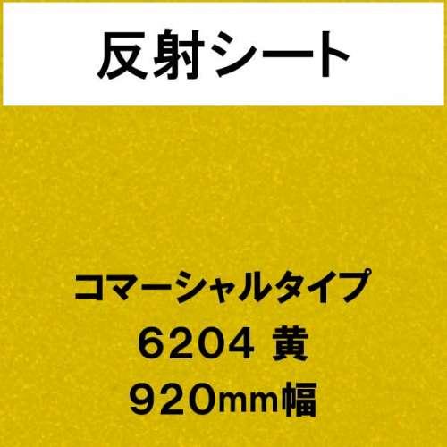 反射シート コマーシャルタイプ 6204 黄(6204)