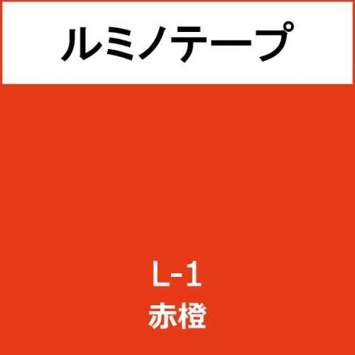 ルミノテープ L-1 赤橙(L-1)
