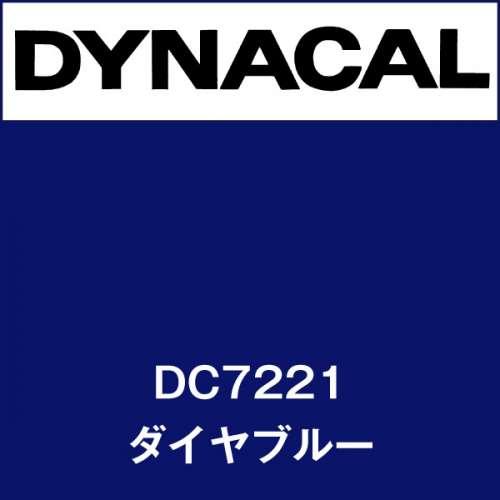 ダイナカル DC7221 ダイヤブルー(DC7221)