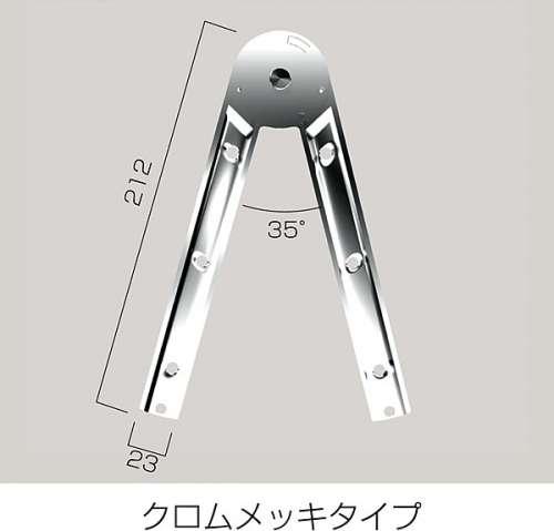 V型金具 クロムメッキタイプ