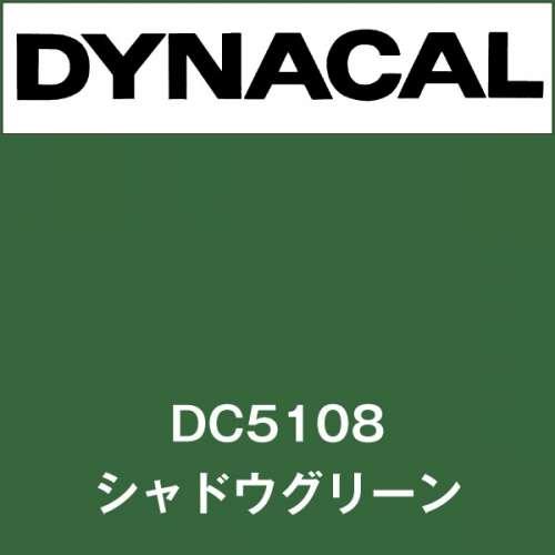 ダイナカル DC5108 シャドウグリーン(DC5108)