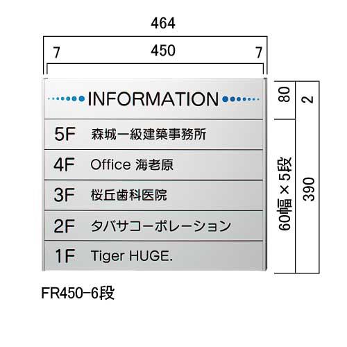 ビルフロア案内板 フロンティア FR450-6段(FR450-6段)_2