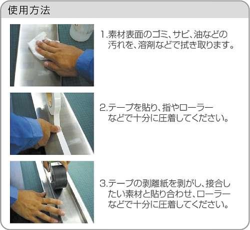 超強力両面テープ JETテープ J-7708(J-7708)_3