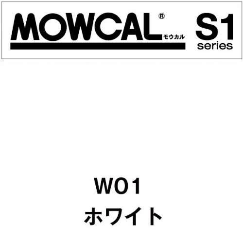 モウカルS1 W01 ホワイト(W01)