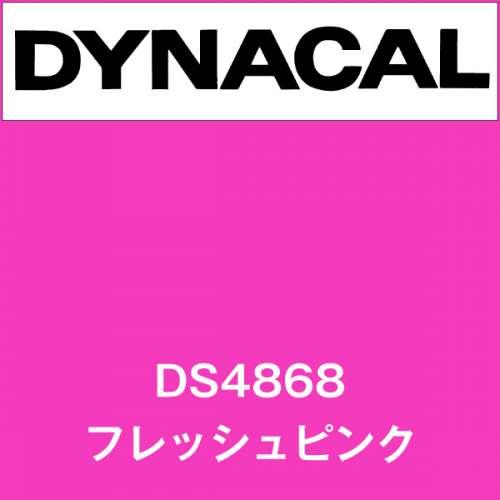 ダイナサイン DS4868 フレッシュピンク(DS4868)