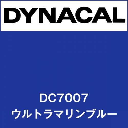 ダイナカル DC7007 ウルトラマリンブルー(DC7007)