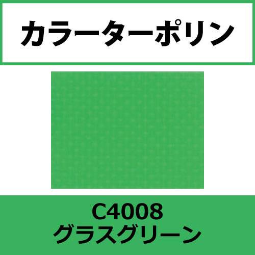 カラーターポリン APC400-F グラスグリーン APC4008(APC4008)