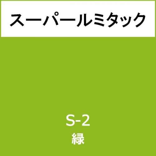 スーパールミタック S-2 緑(S-2)