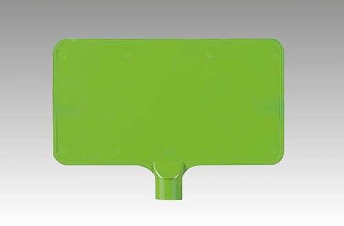 コーン用 カラーサインボード 871-76(871-76)