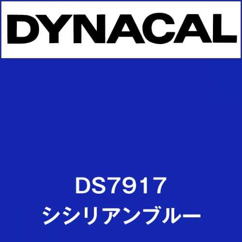 ダイナサイン DS7917 シシリアンブルー(DS7917)