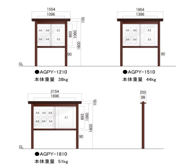 和風アルミ屋外掲示板 AGPY 自立タイプ(AGPY-1210/AGPY-1510/AGPY-1810)_s5