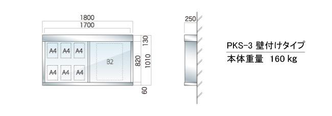 ステンレス屋外掲示板 PKS-3 壁付タイプ(PKS3-1810壁付)_s5