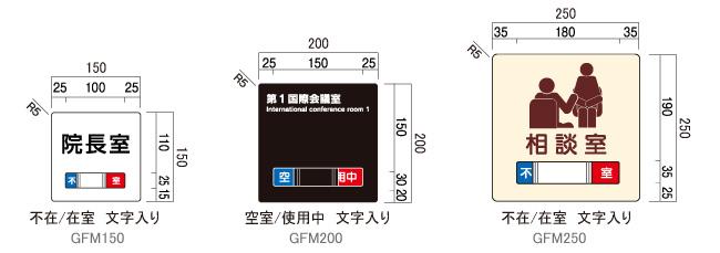 サインプレート F-PIC 平付 在空表示付 GFMタイプ(GFM150/GFM200/GFM250)_s5