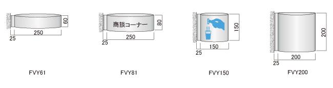 サインプレート F-PIC 突出 FVYタイプ(FVY61/FVY81/FVY150/FVY200)_s5